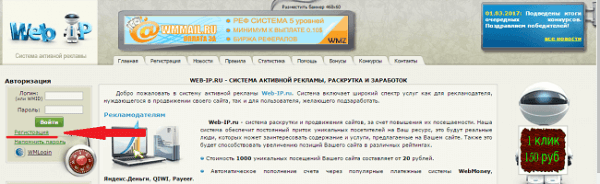 registratsija-na-web-ip-ru